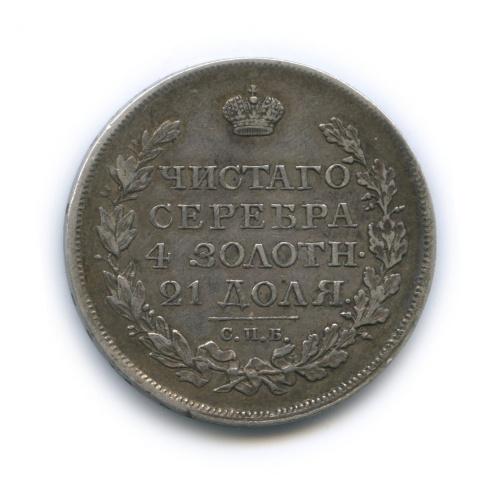 1 рубль 1816 года СПБ ПС (Российская Империя)