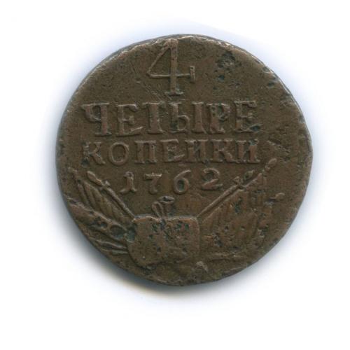 4 копейки «барабаны» (RR) 1762 года (Российская Империя)