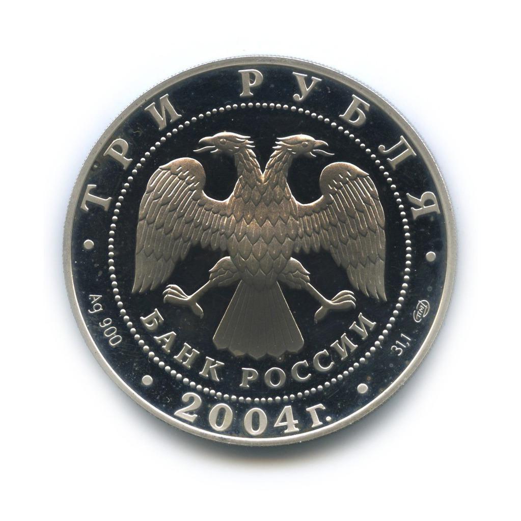 Описание монеты телец армянская юбилейная монета сша 1932