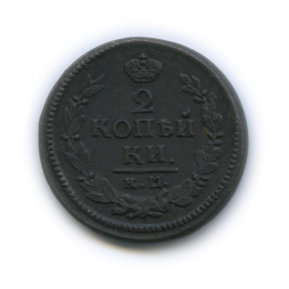 2 копейки 1823 года стоимость и цена на аукционах медь