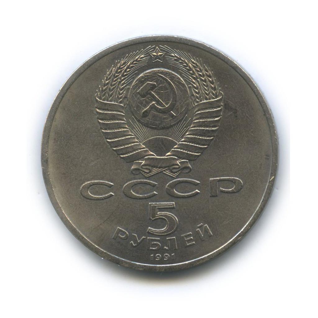 5 рублей 1991 года здание госбанка ссср в москве