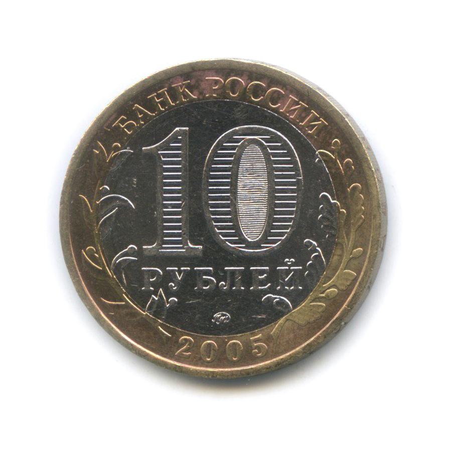 Количество монет 10 рублей список с фотографиями