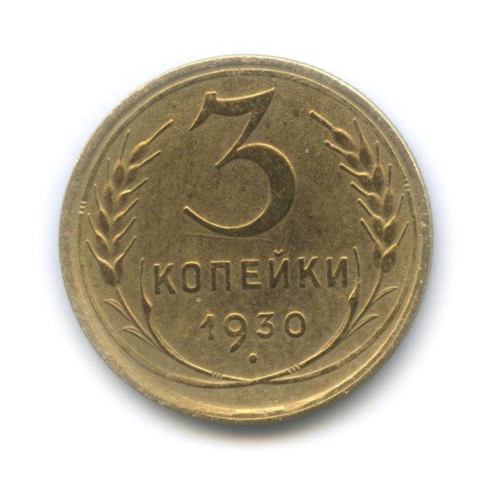 3 копейки 1930 года (регу