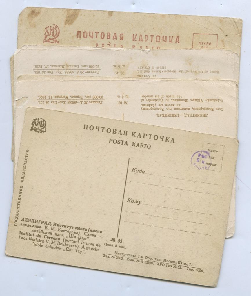Набор почтовых карточек (7 шт.) (СССР)