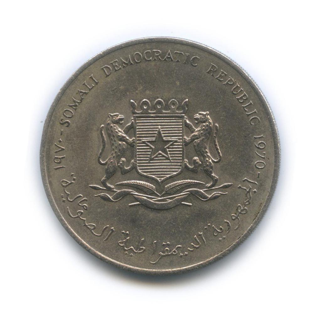 5 шиллингов— ФАО (Сомали) 1970 года