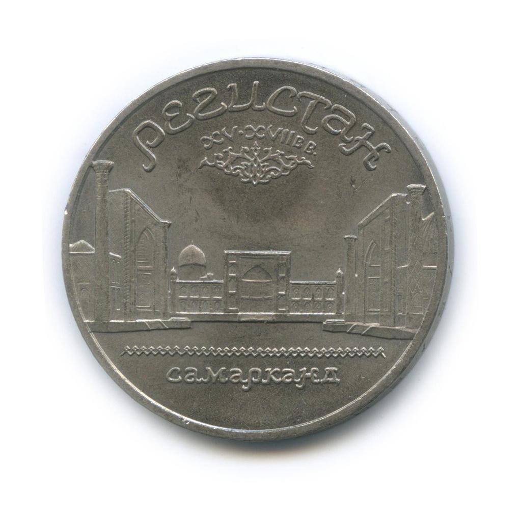 5 рублей— Памятник «Регистан», г.Самарканд 1989 года (СССР)