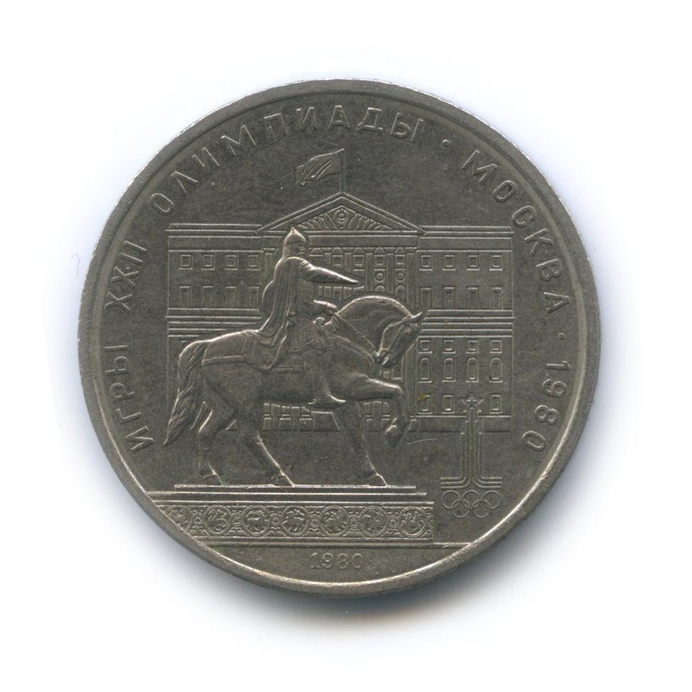 1 рубль— Памятник Юрию Долгорукому. XXII летние Олимпийские Игры, Москва 1980. 1980 года (СССР)