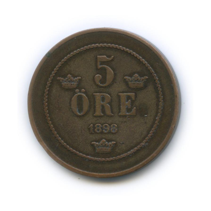 5 эре 1898 года (Швеция)