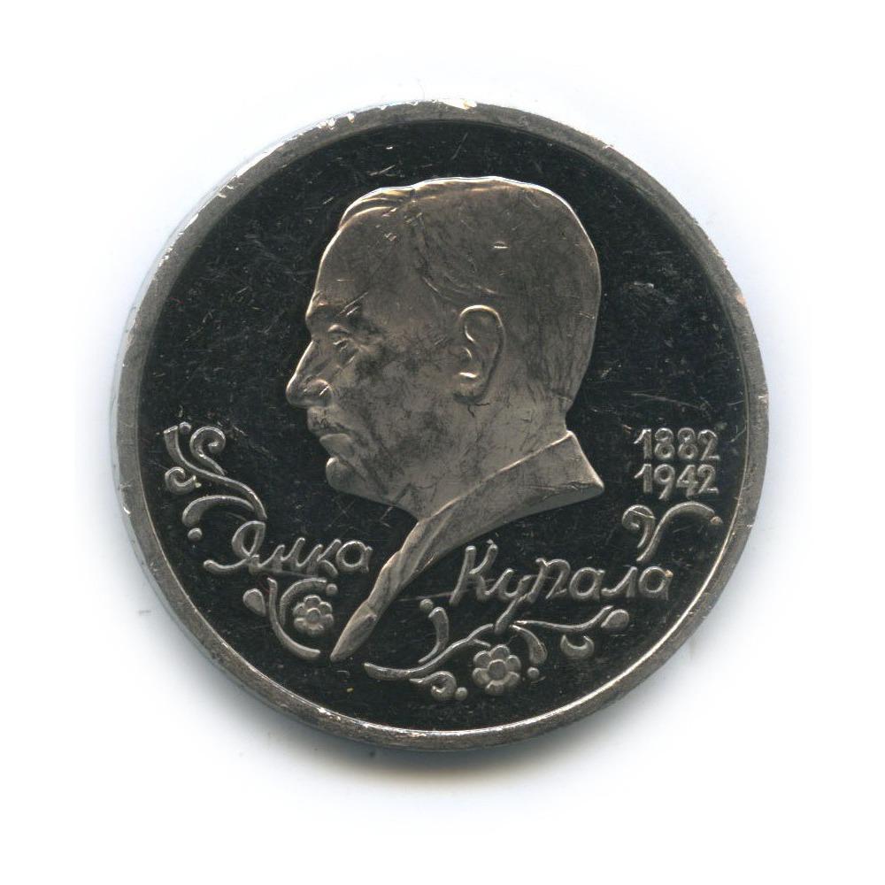 1 рубль— 110 лет содня рождения Янки Купалы 1992 года (Россия)