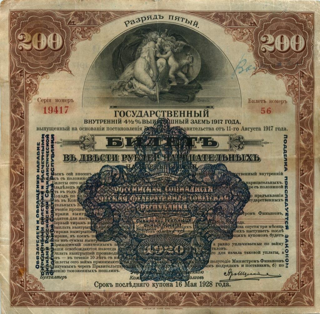 200 рублей 1917 года - надпечатка 1920 год (РСФСР, Сибирский Революционный Комитет) 1920 года
