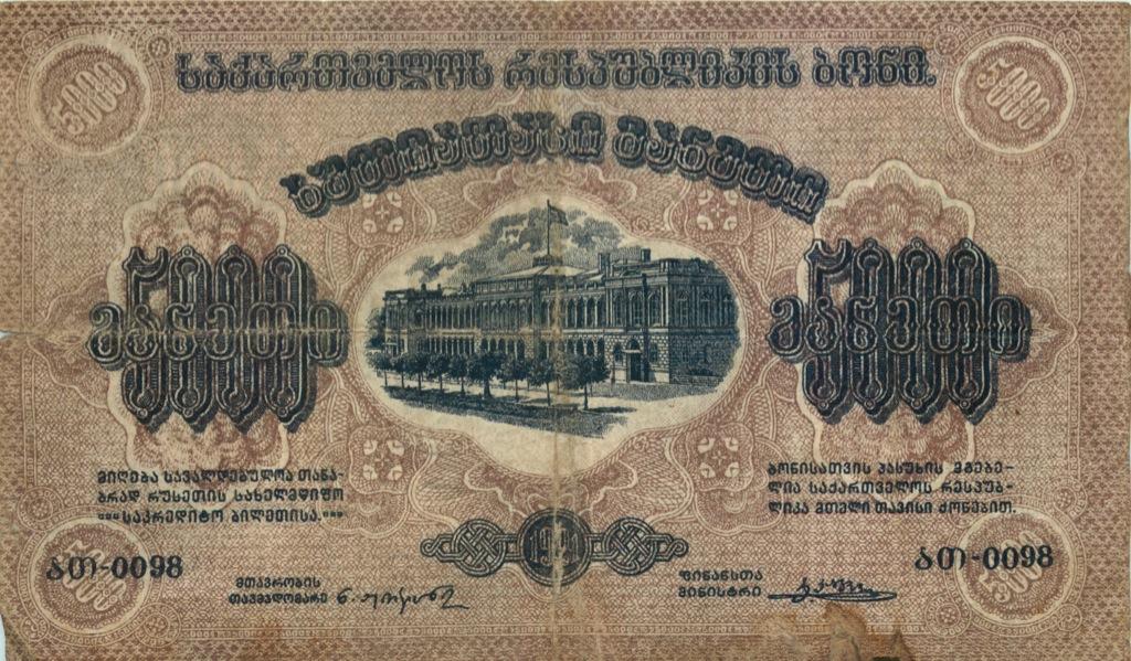 5000 рублей 1921 года (Грузия)