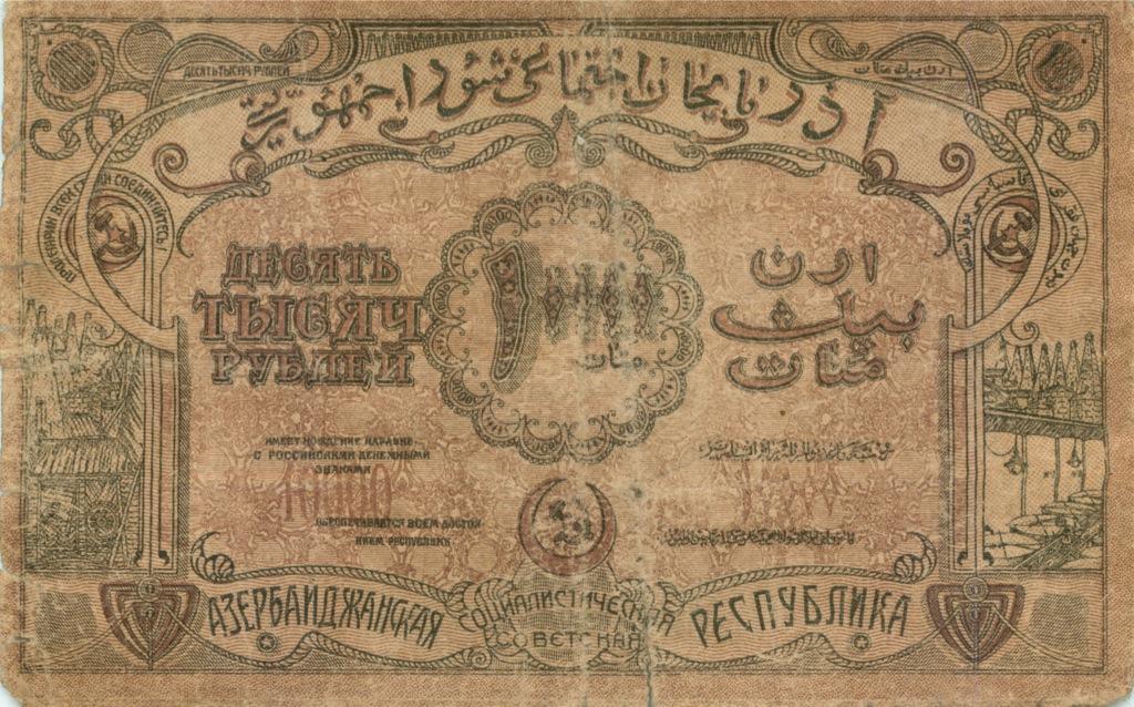 10000 рублей 1921 года (Азербайджан)