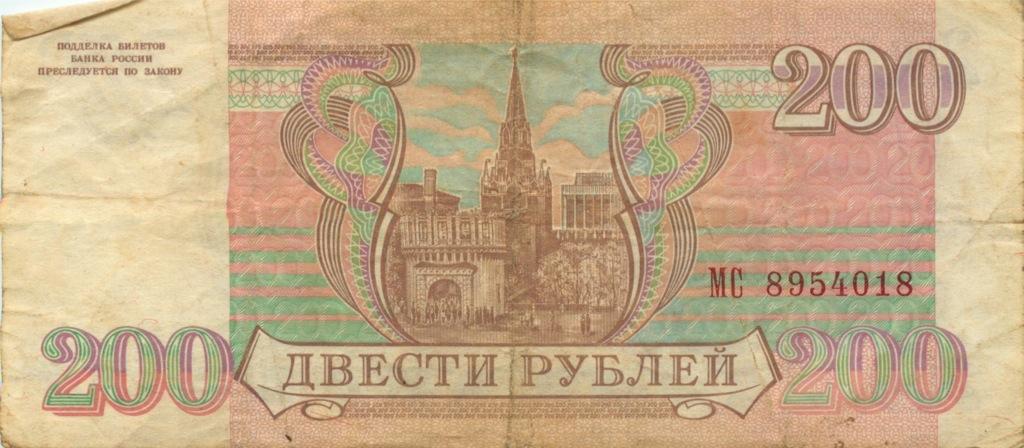 200 рублей 1993 года (Россия)