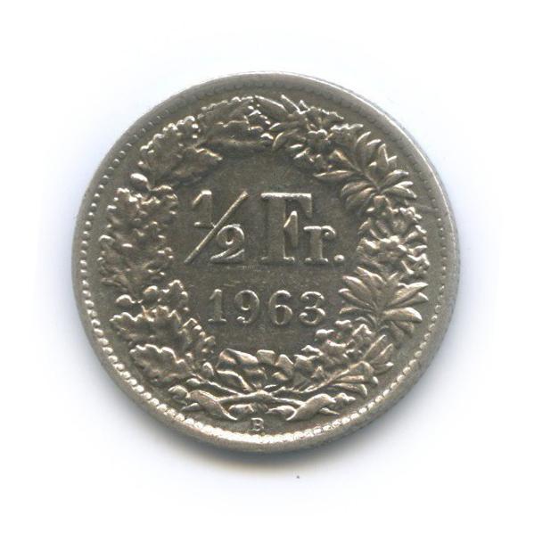 ½ франка 1963 года (Швейцария)