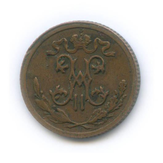 ½ копейки 1912 года СПБ (Российская Империя)
