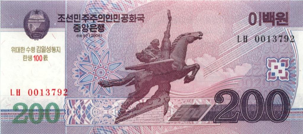 200 вон (Северная Корея) 2008 года