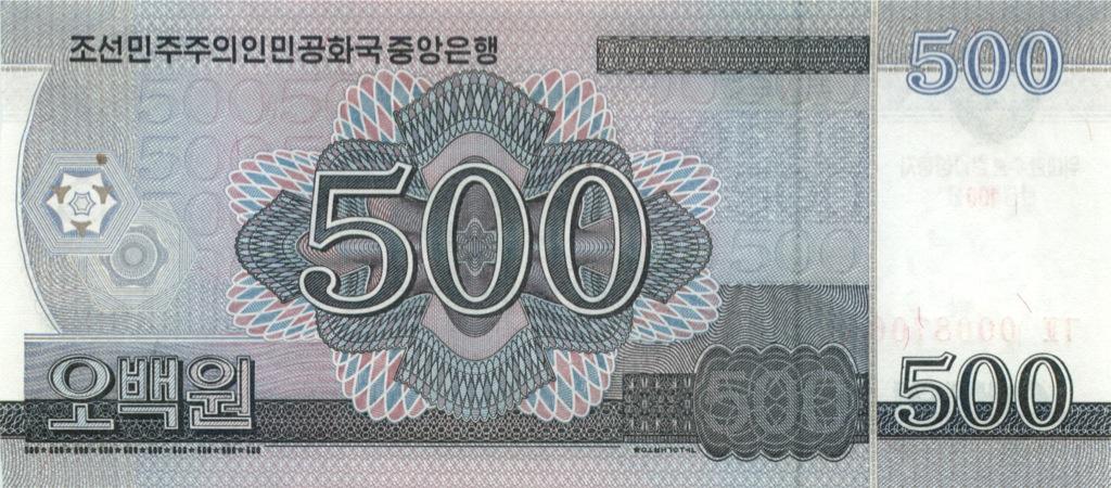500 вон (Северная Корея) 2008 года