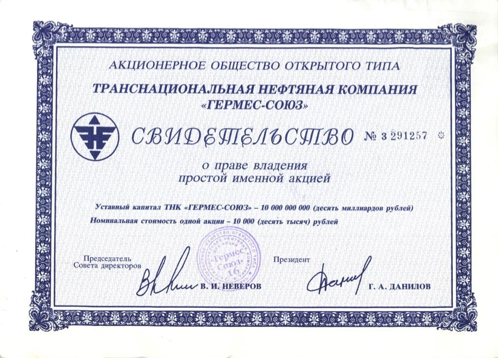 10000 рублей (акция ОАО«Гермес-Союз») 1993 года (Россия)
