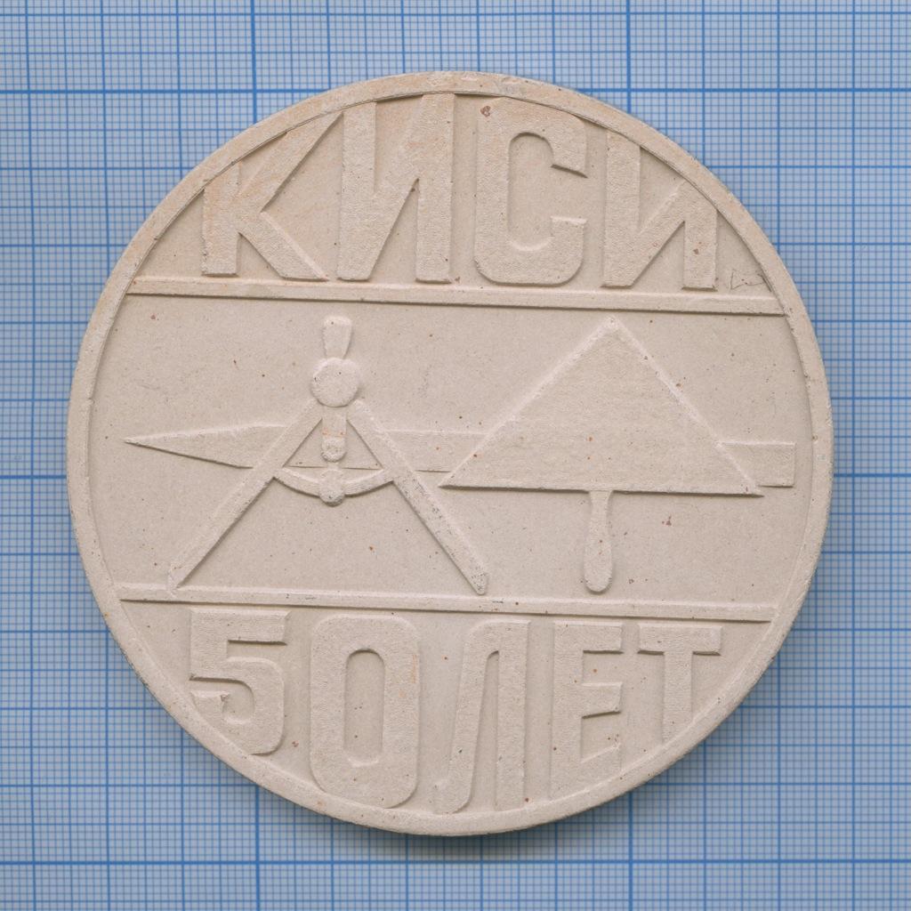 Медаль «50 лет КИСИ» (СССР)