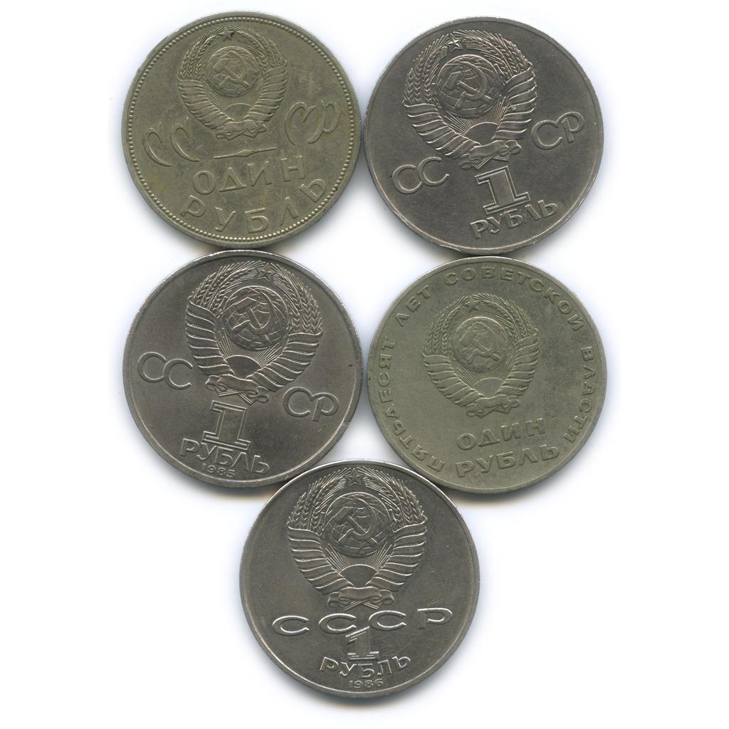 Набор монет юбилейных монет 1 рубль (СССР)