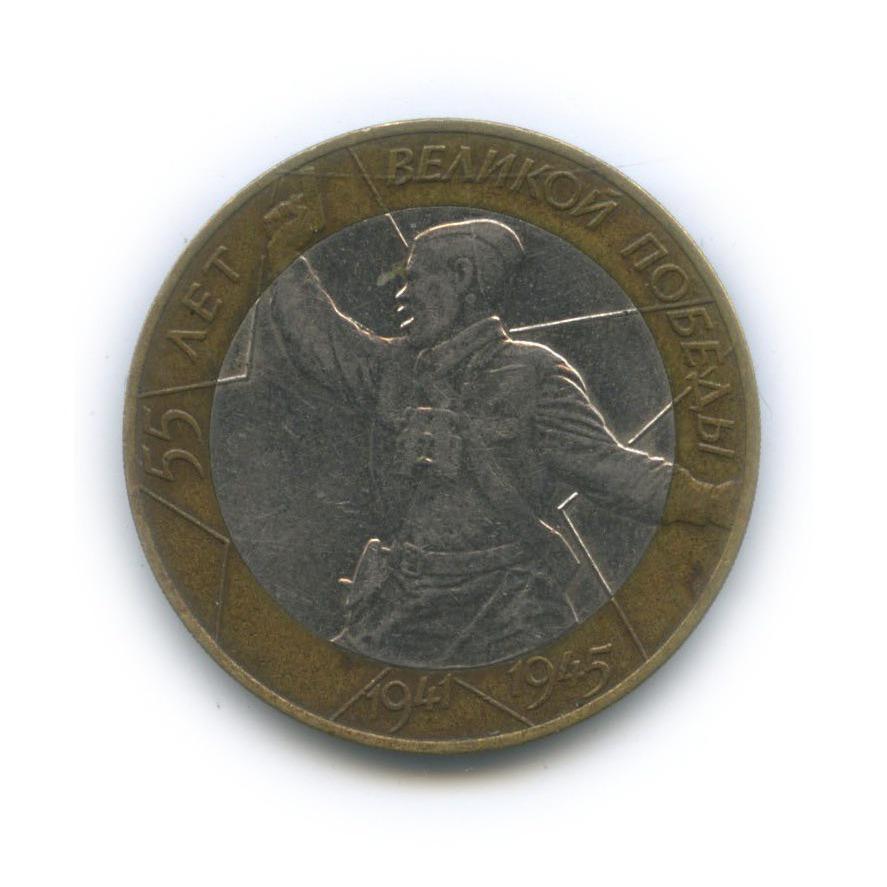 10 рублей— 55-я годовщина Победы вВеликой Отечественной войне 1941−1945 гг 2000 года СПМД (Россия)