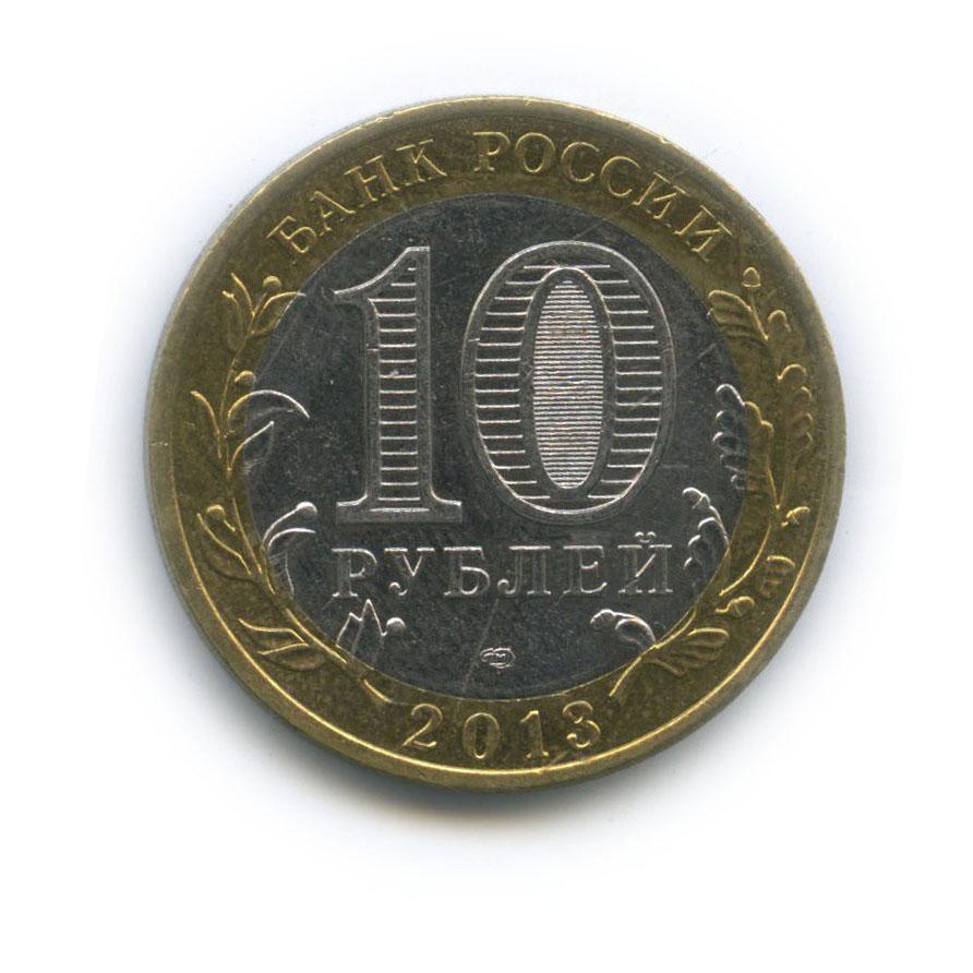 10 рублей— Республика Дагестан. Российская Федерация. 2013 года (Россия)