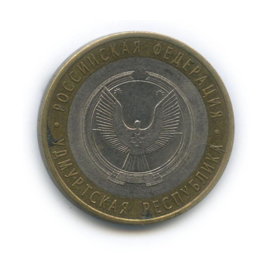 10 рублей— Удмуртская Республика. Российская Федерация. 2008 года СПМД (Россия)