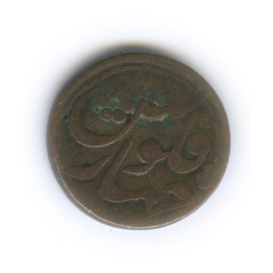 ½ пайсы 1914 года (Индия)
