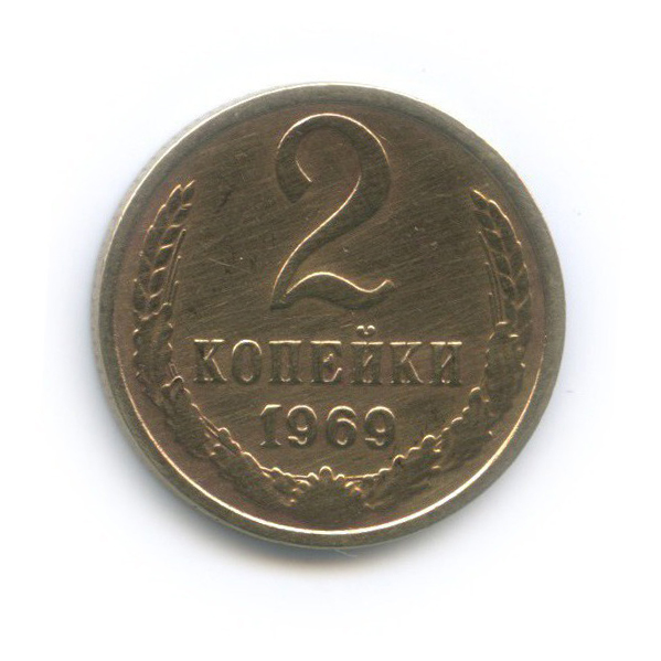 2 копейки 1969 года (СССР)