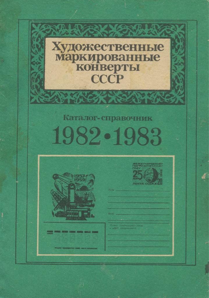 Каталог-справочник «Художественные маркированные конверты СССР», Москва (81 стр.) 1987 года (СССР)