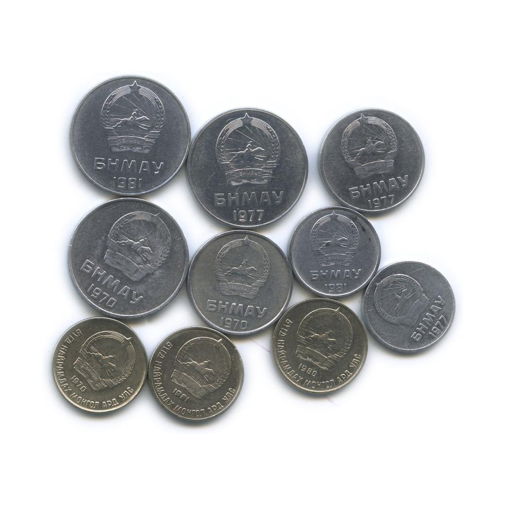 Набор монет 1970-1981  (Монголия)