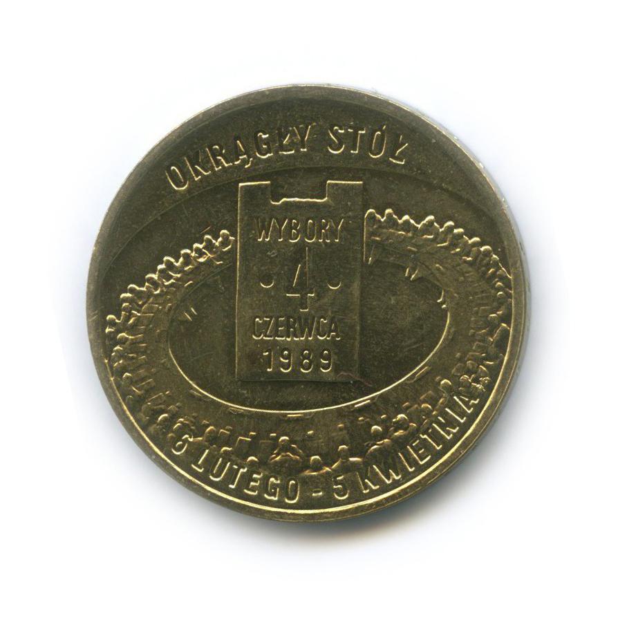 2 злотых— Всеобщие выборы 4июня 1989. Польский путь ксвободе 2009 года (Польша)
