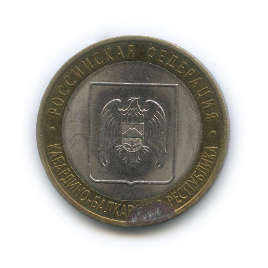 10 рублей— Кабардино-Балкарская Республика. Российская Федерация. 2008 года СПМД (Россия)