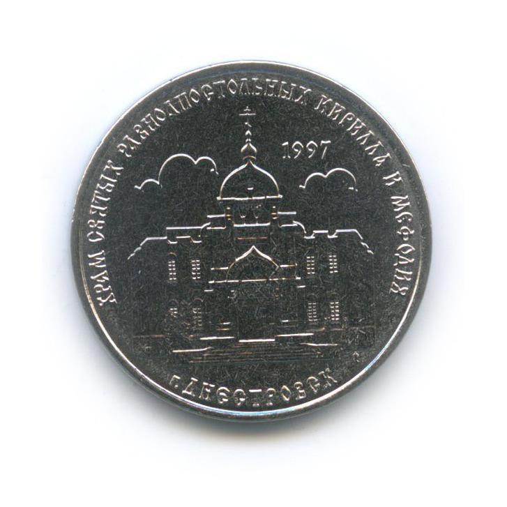 1 рубль— Кирилло-Мефодиевская церковь, Днестровск. Православные храмы (Приднестровье) 2016 года