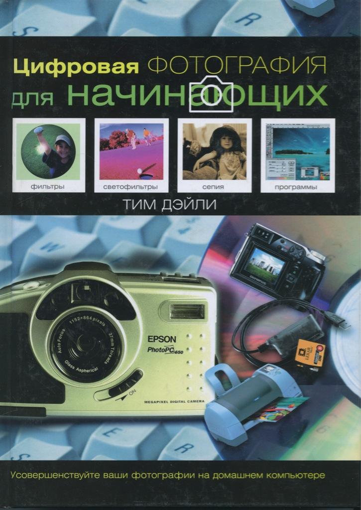 Книга «Цифровая фотография для начинающих», Москва (144 стр.) 2003 года (Россия)