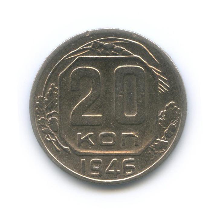 20 копеек 1946 года (СССР)