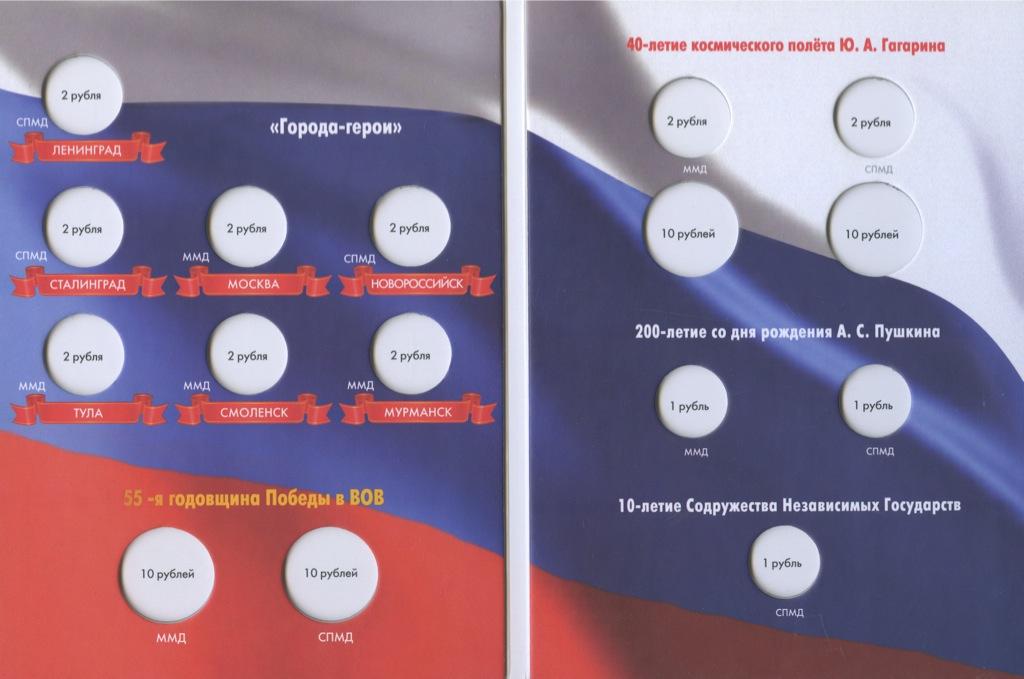 Альбом-планшет для монет «Юбилейные ипамятные монеты России» (Россия)