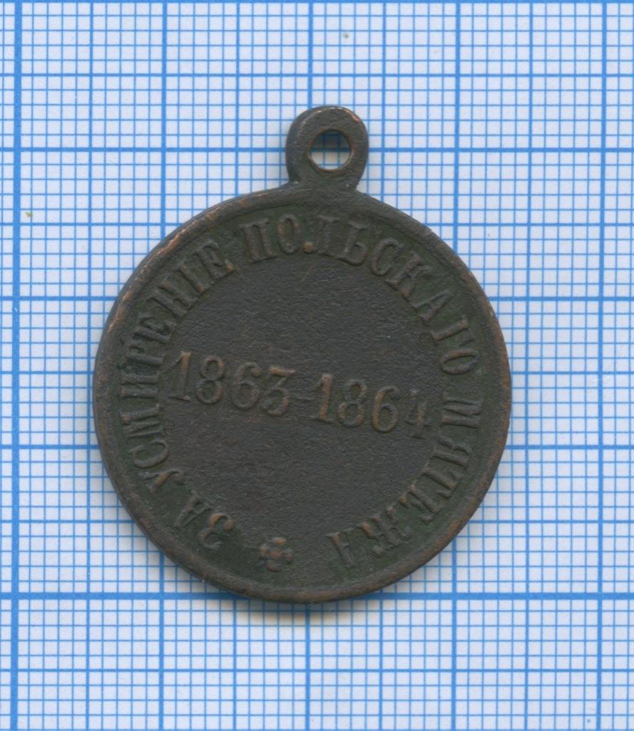 Медаль «Заусмирение польского мятежа» 1864 года (Российская Империя)