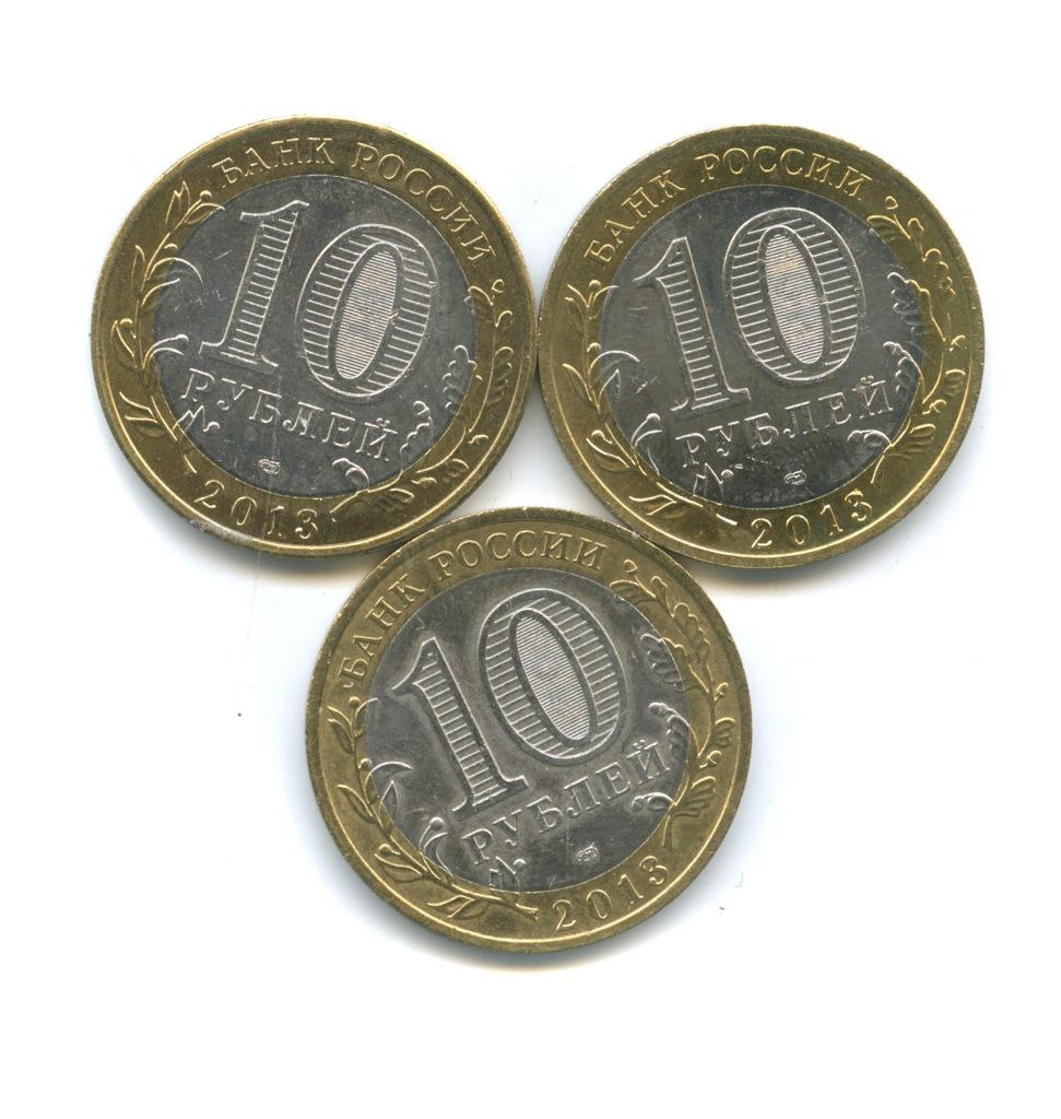 Набор монет 10 рублей— Республика Северная Осетия (Алания). Российская Федерация. 2013 года (Россия)