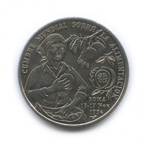 1 песо— Международная конференция вРиме. ФАО. 1996 года (Куба)