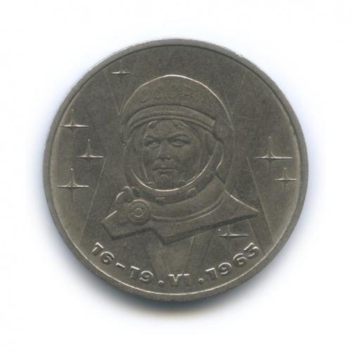 1 рубль— 20 лет содня полёта первой женщины-космонавта В. Терешковой вкосмос 1983 года (СССР)