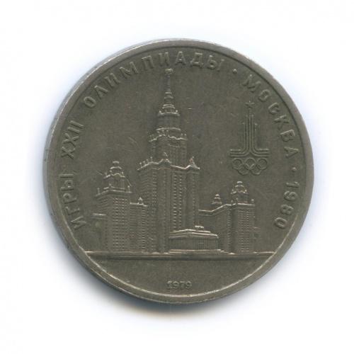 1 рубль— Университет. XXII летние Олимпийские Игры, Москва 1980. 1979 года (СССР)