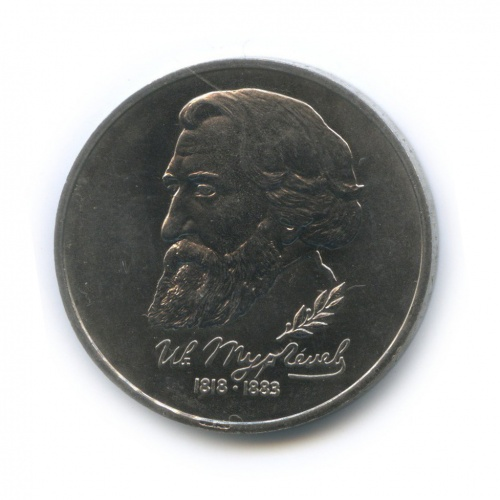 1 рубль— 175 лет содня рождения Ивана Сергеевича Тургенева 1993 года (Россия)