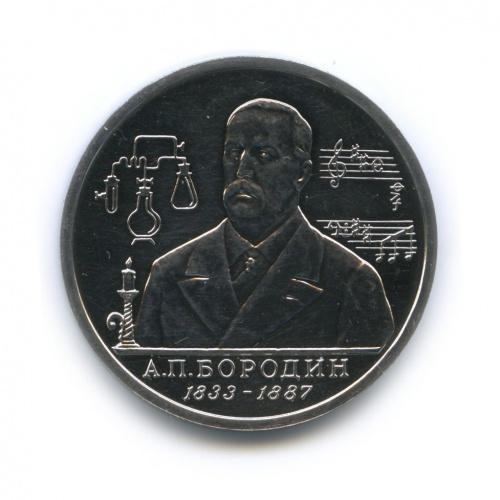 1 рубль— 160 лет содня рождения Александра Порфирьевича Бородина 1993 года (Россия)