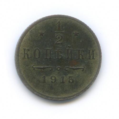 ½ копейки 1915 года (Российская Империя)