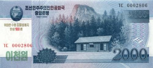 2000 вон (Северная Корея) 2008 года