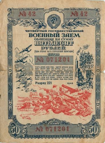 50 рублей (облигация) 1945 года (СССР)