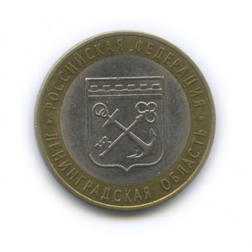 10 рублей— Ленинградская область. Российская Федерация. 2005 года (Россия)