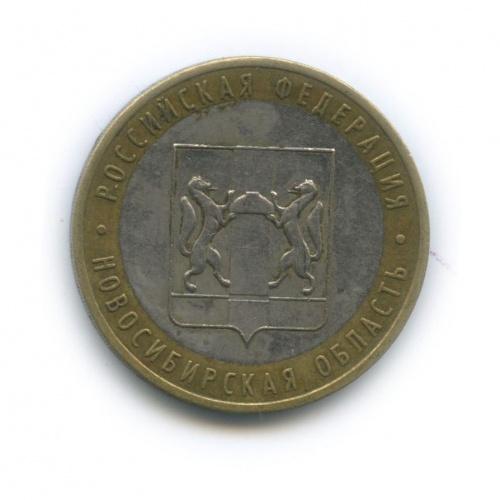 10 рублей— Новосибирская область. Российская Федерация. 2007 года (Россия)