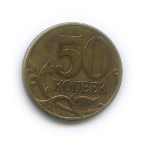 50 копеек (развернута пчс монограмма монетного двора) 2002 года M (Россия)